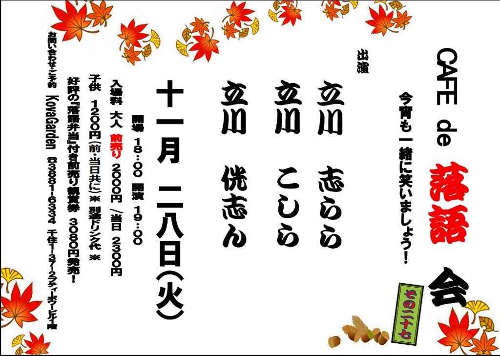17-10-24-02-02-56-169_deco